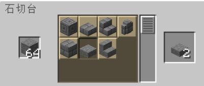 石切台を使って石のハーフブロックにクラフトする