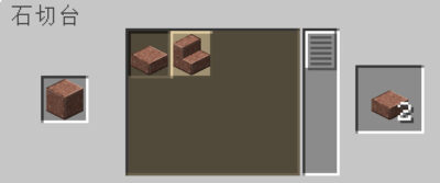 石切台を使って磨かれた花崗岩のハーフブロックにクラフトする