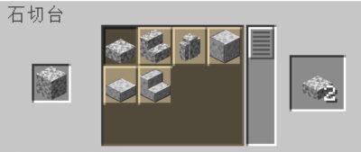 石切台を使って閃緑岩のハーフブロックにクラフトする
