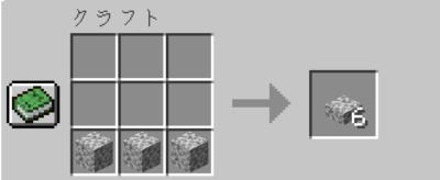 作業台を使って閃緑岩のハーフブロックにクラフトする