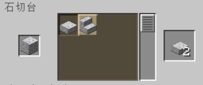 石切台を使って磨かれた閃緑岩のハーフブロックを入手する