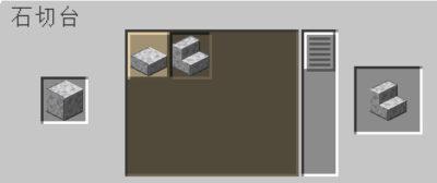 石切台を使って磨かれた閃緑岩の階段を入手する
