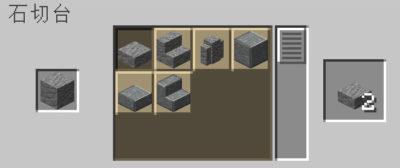 石切台を使って安山岩のハーフブロックにクラフトする