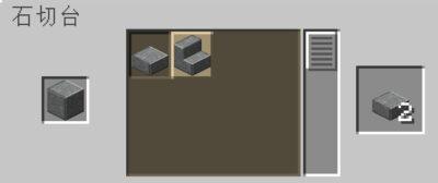 石切台を使って磨かれた安山岩のハーフブロックにクラフトする