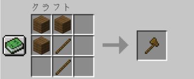 木の斧にクラフトする