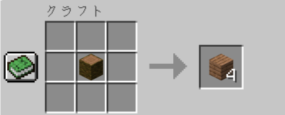 ジャングルの板材の入手方法