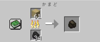 木炭に精錬する
