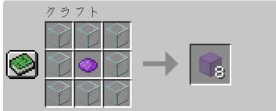 紫色の色付きガラスにクラフトする