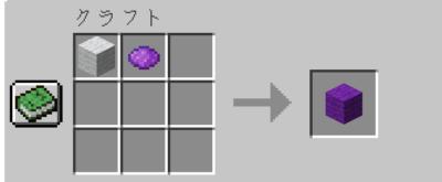 紫色の羊毛にクラフトする