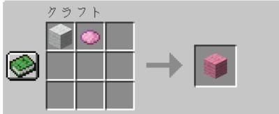 桃色の羊毛の入手方法