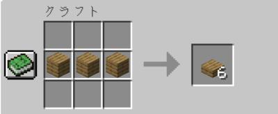 オークのハーフブロックの入手方法
