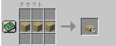 シラカバのハーフブロックの入手方法