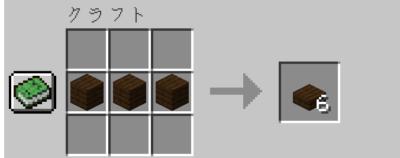 ダークオークのハーフブロックの入手方法