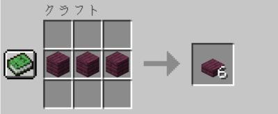 真紅のハーフブロックの入手方法
