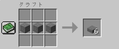 石のハーフブロックの入手方法