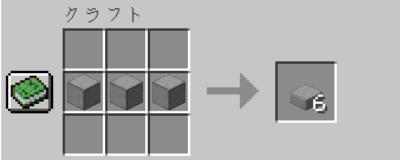 滑らかな石のハーフブロックの入手方法