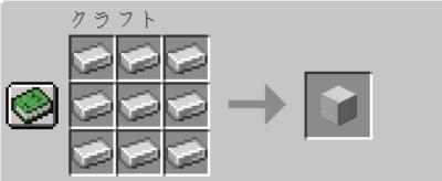 鉄ブロックの入手方法