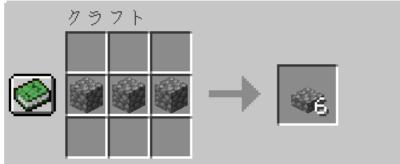 丸石のハーフブロックの入手方法