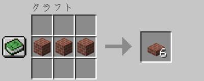レンガのハーフブロックの入手方法
