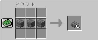 石レンガのハーフブロックの入手方法