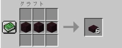 ネザーレンガのハーフブロックの入手方法