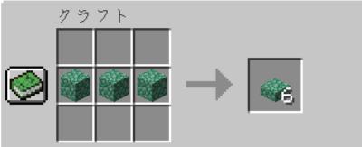 プリズマリンのハーフブロックの入手方法