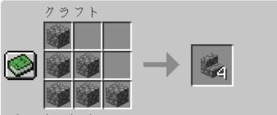 丸石の階段の入手方法