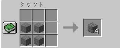 石レンガの入手方法