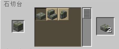 石切台を使って苔むした石レンガのハーフブロックにクラフトする