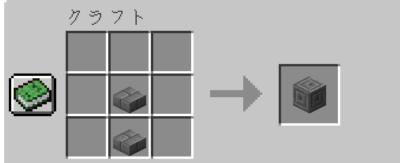 模様入りの石レンガの入手方法