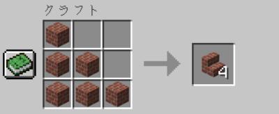 レンガの階段の入手方法