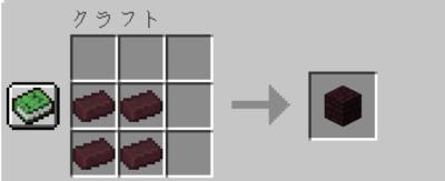 ネザーレンガブロックの入手方法