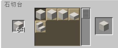 石切台を使って模様入りのクォーツブロックを入手する