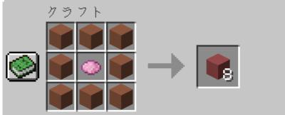 桃色のテラコッタの入手方法