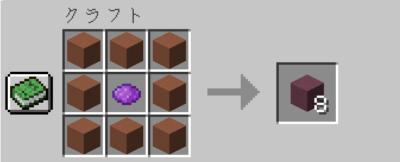 紫色のテラコッタの入手方法