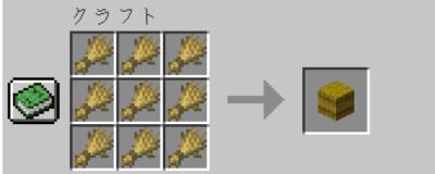 干草の俵の入手方法