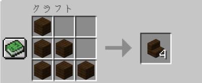 ダークオークの階段の入手方法