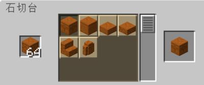 石切台を使って模様入りの赤い砂岩にクラフトする