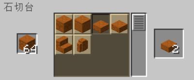 石切台を使って研がれた赤い砂岩のハーフブロックにクラフトする