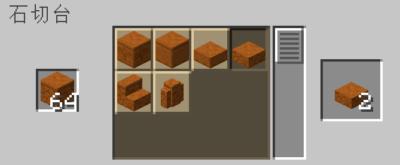 石切台を使って赤い砂岩のハーフブロックにクラフトする