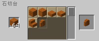 石切台を使って赤い砂岩の塀にクラフトする