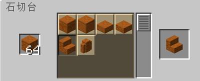 石切台を使って赤い砂岩の階段にクラフトする