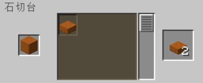 石切台を使って研がれた赤い砂岩のハーフブロックをクラフトする