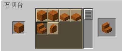 石切台を使って赤い砂岩の階段を入手する