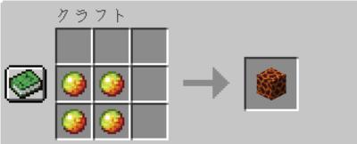 マグマブロックの入手方法