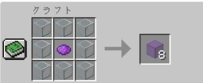紫色の色付きガラスの入手方法