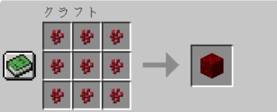 ネザーウォートブロックの入手方法