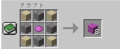 赤紫色のコンクリートパウダーの入手方法