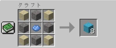 空色のコンクリートパウダーの入手方法