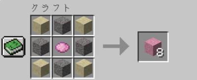 桃色のコンクリートパウダーの入手方法